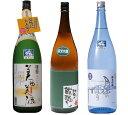 市内3蔵元 純米大吟醸・純米吟醸3本セット(1,800ml×3本)