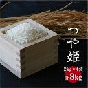 【ふるさと納税】令和元年産米 「つや姫」 8kg
