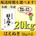 【ふるさと納税】 米 20kg 5kg×4 はえぬき 精米 玄米 令和2年産 2020年産 山形県村山市産 送料無料