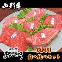 ショッピング国産 【ふるさと納税】山形牛 肉 焼肉用 食べ比べセット 800g 赤身肉 和牛 国産 送料無料