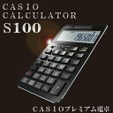 【ふるさと納税】D-15 CASIO・プレミアム電卓「S100」