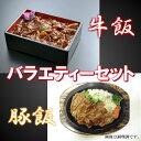 【ふるさと納税】A-110 かんたん本格調理 牛飯・豚飯バラエティセット