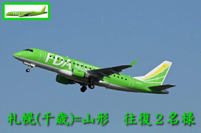 【ふるさと納税】E-65 山形=札幌(千歳) 往復2名様利用クーポン