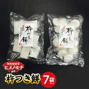 【ふるさと納税】特別栽培米ヒメノモチ 杵つき餅 7袋セット 770