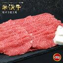 【ふるさと納税】米沢牛 肩 すき焼き用 400g (有)辰巳屋牛肉店 942