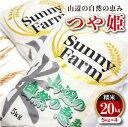 【ふるさと納税】山形県産 つや姫 精米 5kg×4 sunnyfarm小関 山辺の自然の恵み