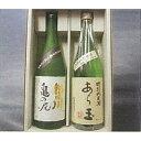 【ふるさと納税】地酒2本セット