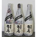 【ふるさと納税】純米吟醸 無濾過原酒 河北町の亀の尾(720ml×3本)