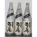 【ふるさと納税】純米吟醸 無濾過原酒 河北町の亀の尾(1,800ml×3本)
