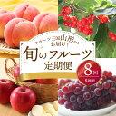 【ふるさと納税】山形 県産 たっぷり8種類 フルーツ 定期便( 計8回)果物 王国 から旬のくだものをお届け! さくらんぼ 桃 メロン ぶどう りんご などなど