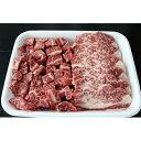 【ふるさと納税】国産交雑牛サイコロステーキ&カルビ(焼肉用)約1.0kg