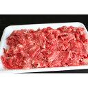 【ふるさと納税】国産黒毛和牛切り落とし約1.0kg