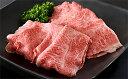 【ふるさと納税】山形牛肩肉 約400g
