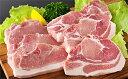 【ふるさと納税】山形県産庄内豚ロースとんかつ・ソテー用約1.8kg