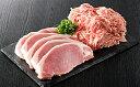 【ふるさと納税】山形県産豚ロース厚切り5枚と豚ひき肉約1.1kg