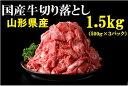 【ふるさと納税】山形県産国産牛切り落とし1.5kg(500g...