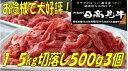 【ふるさと納税】日高見牛切り落とし約1.5kg(約500g×3パック)