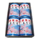 【ふるさと納税】大江町柳川産 天然もだす(ナラタケ)水煮23...