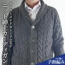 【ふるさと納税】大江の職人の手動編み オーダーメイドカシミア100 ニット紳士カーディガン 【ファッション カーディガン メンズ】