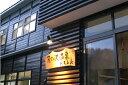 【ふるさと納税】北月山荘1泊2食付宿泊券(1名様分)