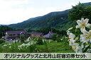【ふるさと納税】清河八郎グッズと北月山荘宿泊券セット