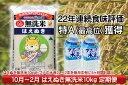 【ふるさと納税】【K-850】庄内米定期便!はえぬき無洗米1...
