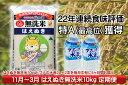 【ふるさと納税】庄内米定期便!はえぬき無洗米10kg(11月...