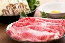 【ふるさと納税】山形牛肩ロースすき焼き用(520g)