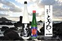【ふるさと納税】酒田醗酵(株) どぶろく・甘酒セット