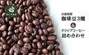 【ふるさと納税】No.0617 椏久里珈琲自家焙煎 珈琲豆3種・ドリップコーヒー詰合せ