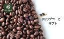 【ふるさと納税】No.0619 椏久里珈琲特製ドリップコーヒーギフト