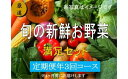【ふるさと納税】No.1002 大人気!旬の新鮮お野菜 満足セット(詰め合わせ)【定期便3回】