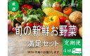 【ふるさと納税】No.1003 大人気!旬の新鮮お野菜 満足セット(詰め合わせ)【定期便4回】