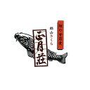 【ふるさと納税】【正月荘】 郡山さくら鯉の西京焼き詰合せ 【...