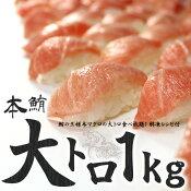 【ふるさと納税】本マグロ大トロ1kg