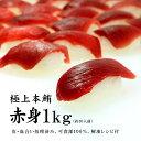 【ふるさと納税】本マグロ赤身1kg