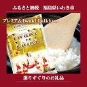 【ふるさと納税】米4kg いわき産 最高級コシヒカリ『プレミアム Iwaki Laiki』ギフトセット