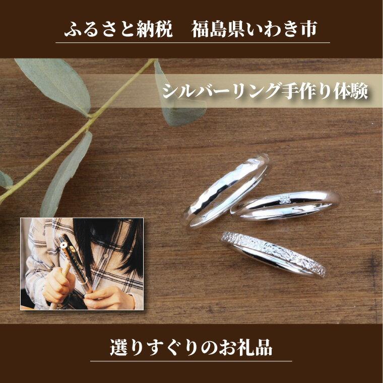 【ふるさと納税】シルバーリング手作り体験