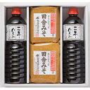 【ふるさと納税】根田醤油の一番人気 田舎味噌と二年もろみ醤油の詰合せ