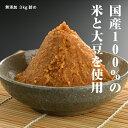 【ふるさと納税】南相馬・若松味噌醤油店の味噌3kg詰め【03...