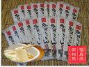 【ふるさと納税】福島県南相馬市産『多珂うどん』 20束セット...