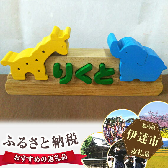 【ふるさと納税】No.062 赤ちゃんパズル(きりんとぞう)