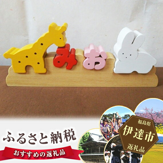 【ふるさと納税】No.063 赤ちゃんパズル(きりんとうさぎ)