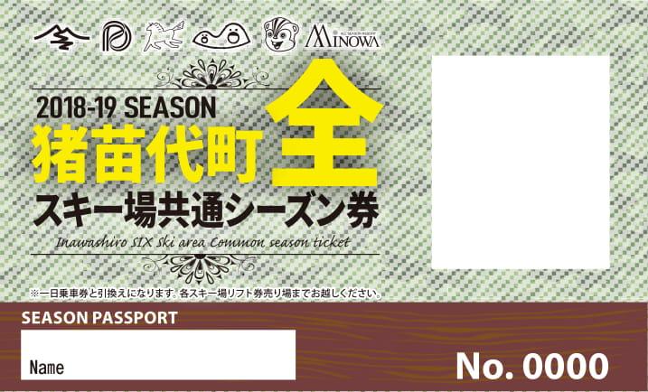 【ふるさと納税】猪苗代町全スキー場共通シーズン券 中学生以下