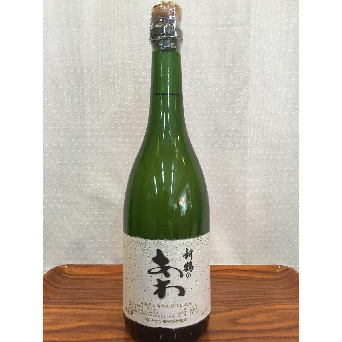 【ふるさと納税】スパークリングワイン新鶴のあわ 720ml