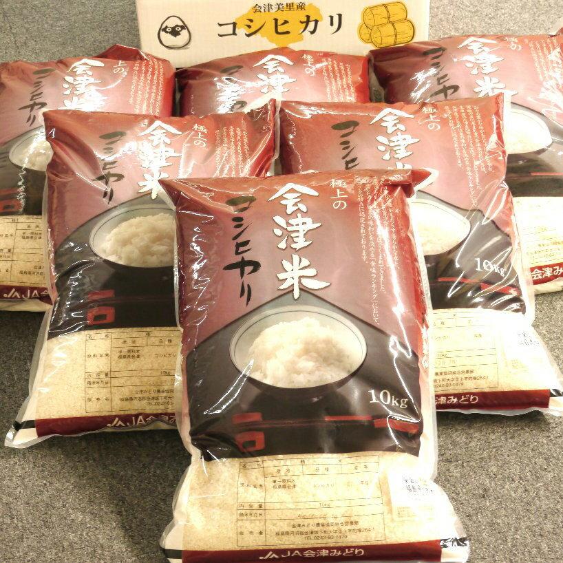 【ふるさと納税】会津美里産エコ米コシヒカリ60kg(10kgずつ6回発送)連続特A認定の会津米を化学肥料・合成農薬を抑えて「エコ」に栽培しました!