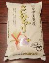 【ふるさと納税】会津美里産エコ米コシヒカリ10kg連続特A認定の会津米を化学肥料・合成農薬を抑えて「エコ」に栽培しました!