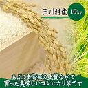 【ふるさと納税】FT18-007 福島県玉川村産コシヒカリ米...
