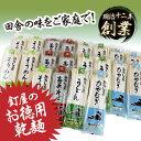 【ふるさと納税】 FT18-004 【麺一筋くぎや】 島田麺...