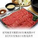 【ふるさと納税】 FT18-036 「いしかわ牛」または「福島牛」 モモ肉しゃぶしゃぶ用 400g×...